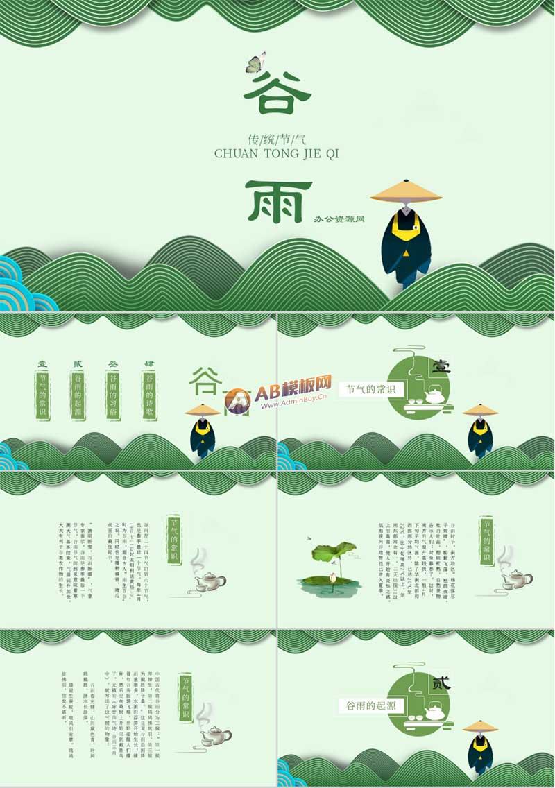 绿色简约清新传统节气谷雨常识PPT模板