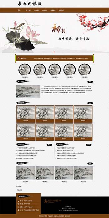 水墨风格书画艺术品展示类静态html网站模板