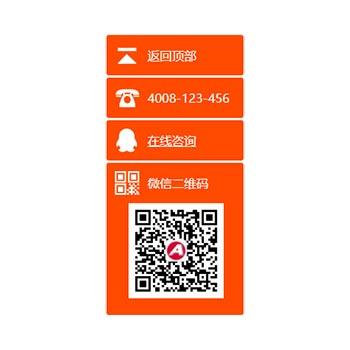 dedecms织梦客服QQ插件-右侧悬浮带电话QQ二维码