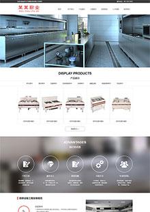 厨房厨卫设备公司官网静态html模板