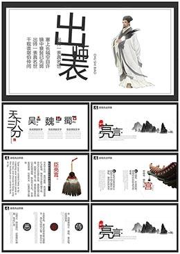 中国风教育教学通用模版PPT模板