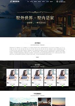 大气的装饰设计工程服务公司静态html网站模板