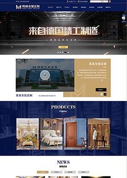 蓝色大气的实木家具定制公司网站模板静态html模板