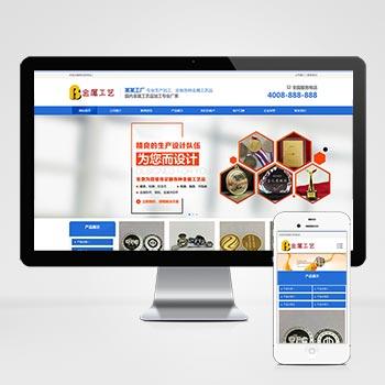 (自适应手机版)响应式金属工艺品挂件类网站织梦模板 html5营销型工艺饰品类网站源码下载