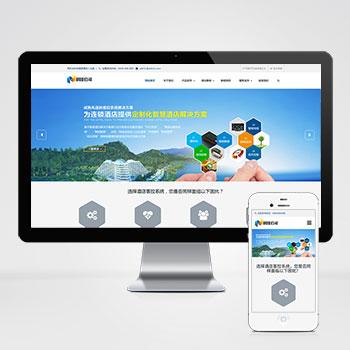 (自适应手机版)响应式科技智能产品类网站织梦模板