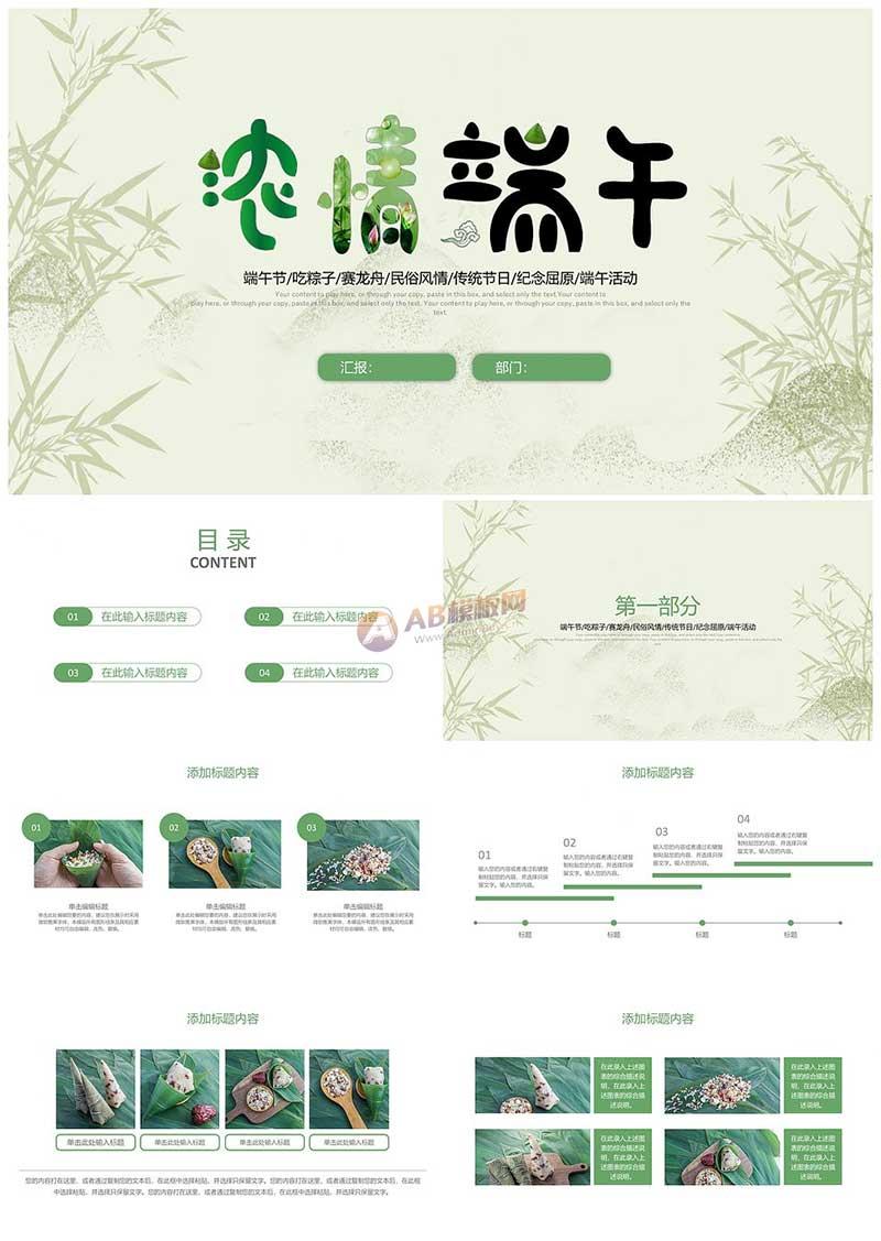 绿色清新端午节包粽子赛龙舟PPT模板