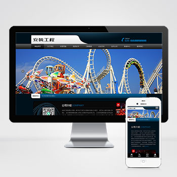 (自适应手机版)响应式安装工程类织梦爱博体育线路 HTML5游乐设施设备安装队网站源码