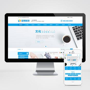 (带手机版数据同步)品牌策划设计企业通用类网站爱博体育线路 蓝色营销型互联网策划类网站源码下载