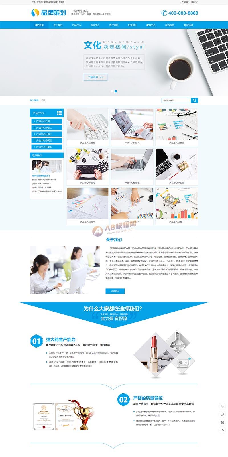 (带手机版数据同步)品牌策划设计企业通用类网站模板 蓝色营销型互联网策划类网站源码下载