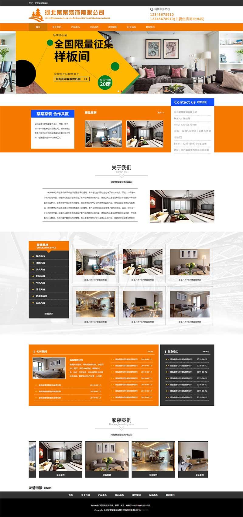 橙色装修行业网站静态html模板