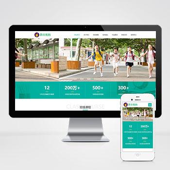 (自适应手机版)响应式中小学早教教育机构类网站织梦模板 HTML5教育培训机构网站源码下载