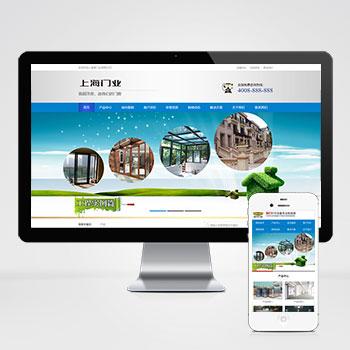 (带手机版数据同步)营销型门业木材铝合金门窗类网站织梦模板 蓝色铝合金门业网站源码下载