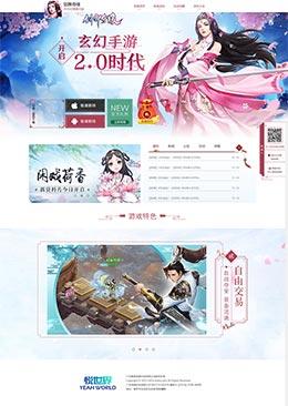 玄幻情缘游戏官网静态html模板