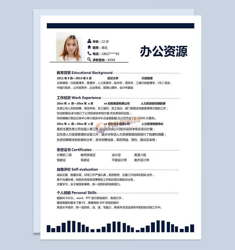大学生 实习 毕业Word简历betway安卓必威备用地址版