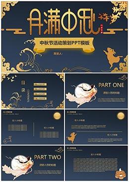 金色典雅中秋节主题活动策划PPT模板