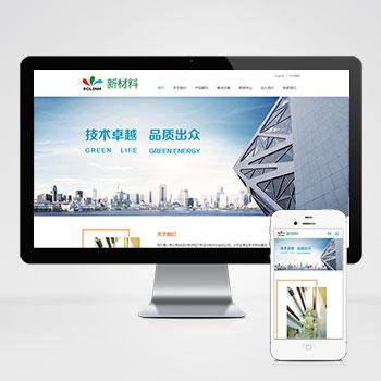 (自适应手机版)中英文双语响应式新材料类网站织梦dedecms模板