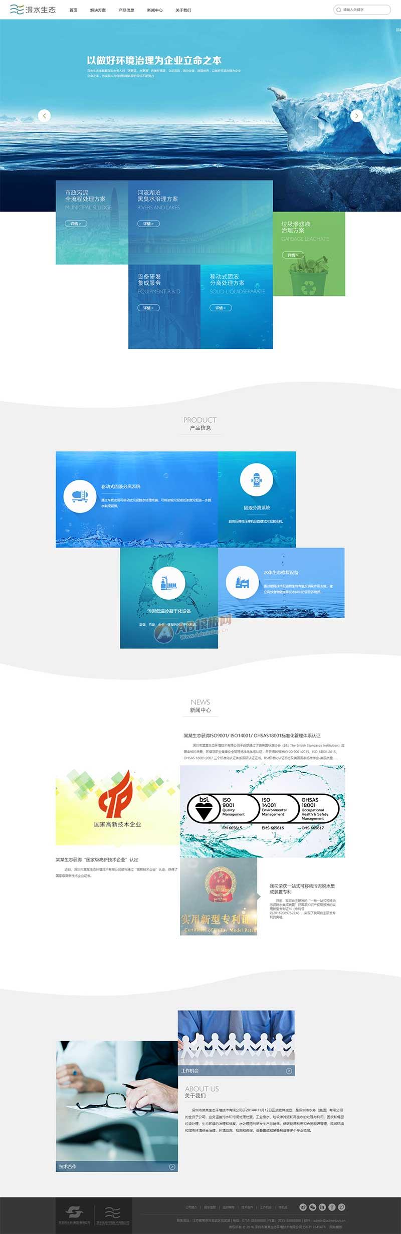 大气的水生态环保技术服务公司静态html网页模板