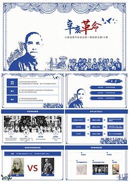 人教版高中历史必修教学课件辛亥革命PPT模板