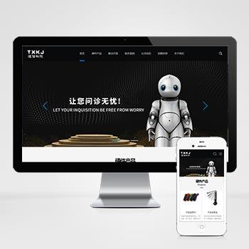 (自适应手机端)HTML5智能设备pbootcms网站模板 响应式人工智能机器网站源码下载