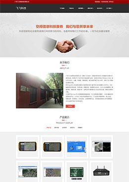 无人机信息智能科技公司静态HTML网页模板