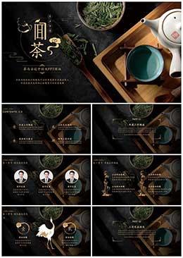 茶马古道中国风PPT模板