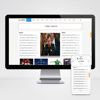 (自适应手机版)响应式体育新闻资讯类网站织梦模板