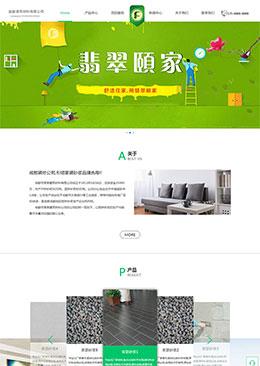 建筑材料装修公司静态HTML网站模板