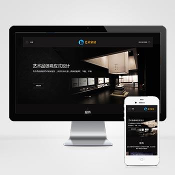 (自适应手机版)响应式艺术家居设计类网站织梦模板 HTML5家装设计类网站源码下载