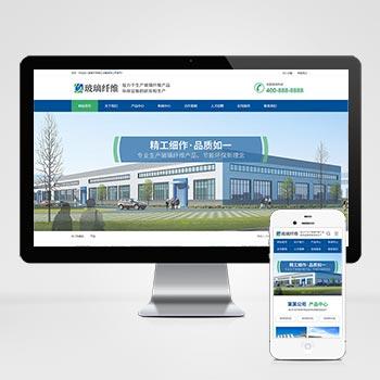 (带手机版数据同步)环保玻璃纤维精工设备类网站织梦模板 蓝色营销型精工设备网站源码下载