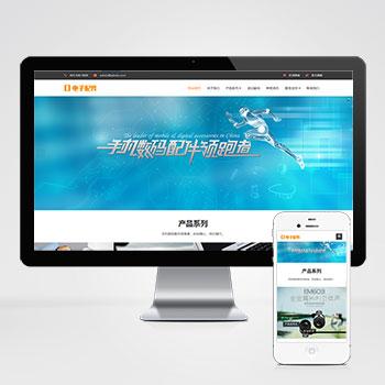 (自适应手机版)响应式电脑手机电子产品配件类网站织梦模板 HTML5电子配件网站源码下载