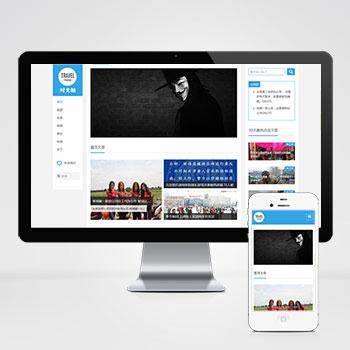(自适应手机版)响应式个人博客自媒体文章类织梦模板 HTML5蓝色文章博客网站源码下载