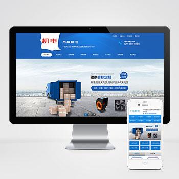 (CP+WAP)营销型电机风机机电类网站织梦模板