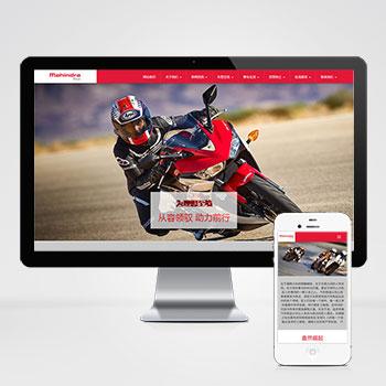 (自适应手机版)dedecms响应式汽车制造公司网站模板 HTML5大气高端红色摩托车网站源码