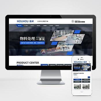 (自适应手机版)响应式物料自动化机械加工类网站pbootcms模板 html5蓝色营销型机械设备网站源码下