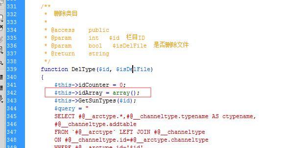 DEDECMS织梦修正PHP7下无法删除栏目的BUG