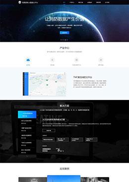 智慧消防云数据平台静态网页html模板