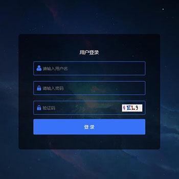蓝色的响应式dedecms织梦后台登录模板插件