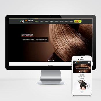 (自适应手机版)响应式形象设计美容美发类网站织梦模板