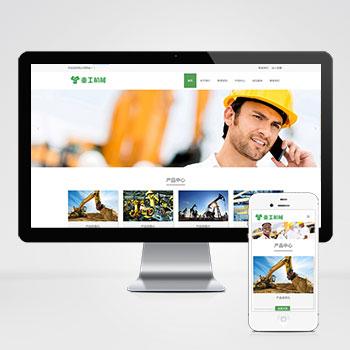 (自适应手机版)响应式重工机械挖机推土机类网站织梦模板 html5绿色风格工业机械设备网站源码下