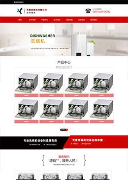 洗碗机设备制造公司网站html静态模板