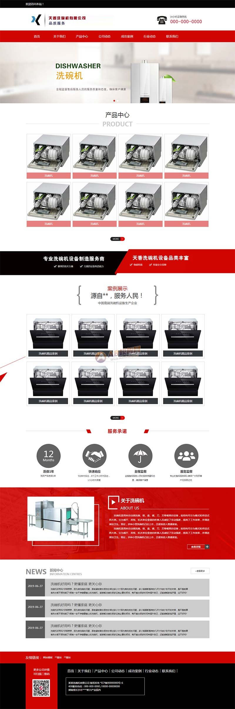 洗碗机设备制造公司网站html静态betway安卓必威备用地址版