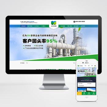 (带手机版数据同步)环保废气废水处理工程类网站织梦模板 蓝绿色工业污水环保设备网站源码下载