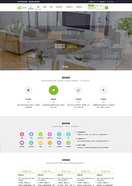 绿色的家政服务接单平台网页html模板