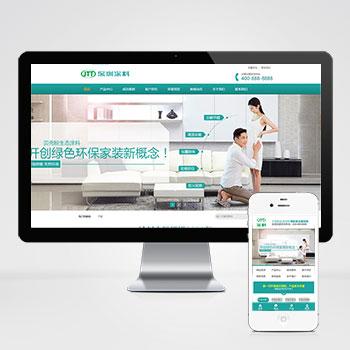 (带手机版数据同步)营销型环保贝壳粉生态涂料网站织梦模板 绿色油漆涂料网站源码下载