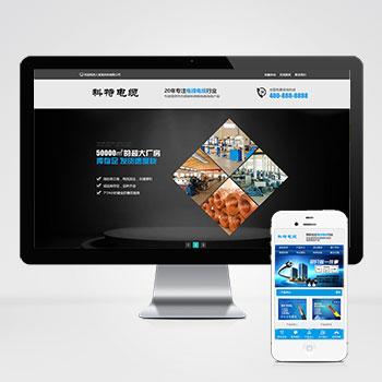 (PC+WAP)营销型铝合金电缆类网站织梦模板
