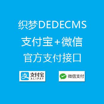 织梦DEDECMS 支付宝 微信官方支付插件