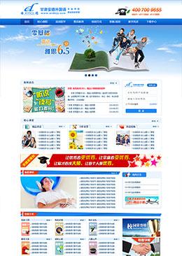 外国语专业培训学校官网静态html模板