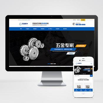 (自适应手机版)响应式五金紧固件机械设备类网站织梦模板 蓝色HTML5五金配件加工设备网站源码下载
