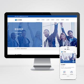 (自适应手机版)响应式人力资源企业管理网站织梦模板 蓝色人力资源咨询服务类网站源码下载