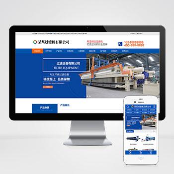 (带手机版数据同步)营销型压滤机过滤设备类网站织梦模板 蓝色机械设备网站源码下载